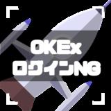 OKEx-ログイン-アイキャッチ