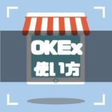 OKEx-使い方-アイキャッチ
