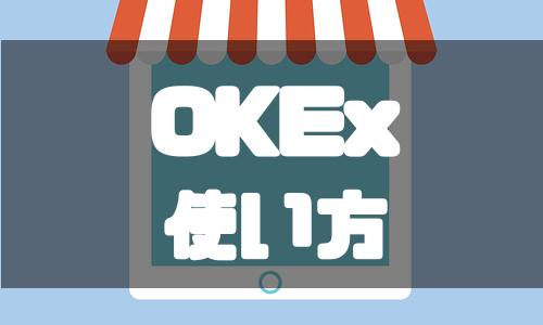 OKEx(オーケーイーエックス)の使い方をわかりやすく解説!
