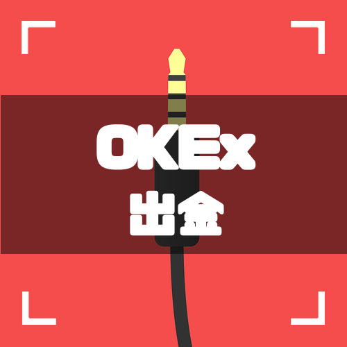 OKEx-出金-アイキャッチ