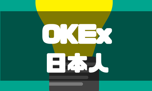 OKEx(オーケーイーエックス)を日本人が使うメリットとは?