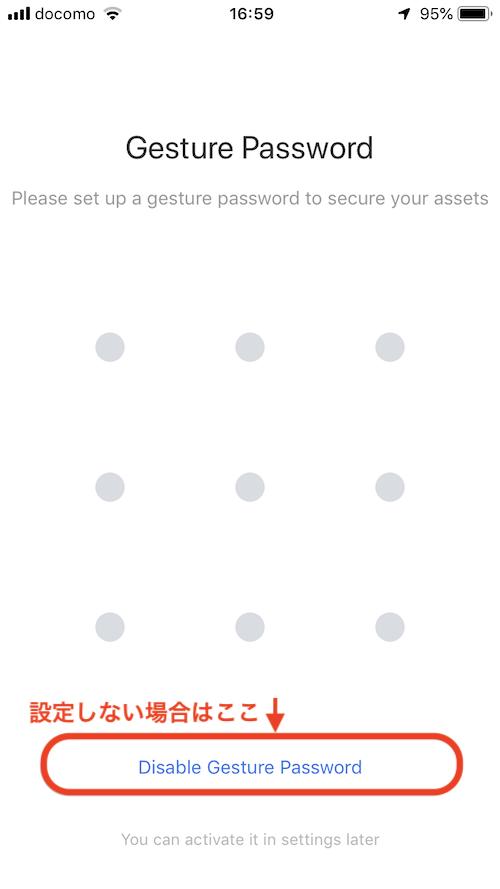 OKEx-アプリ-ログイン2