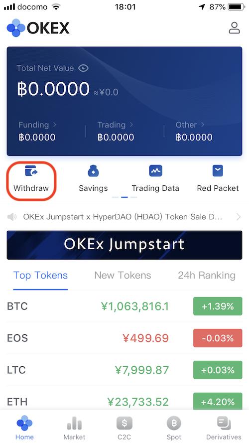 OKEx-アプリ-出金1