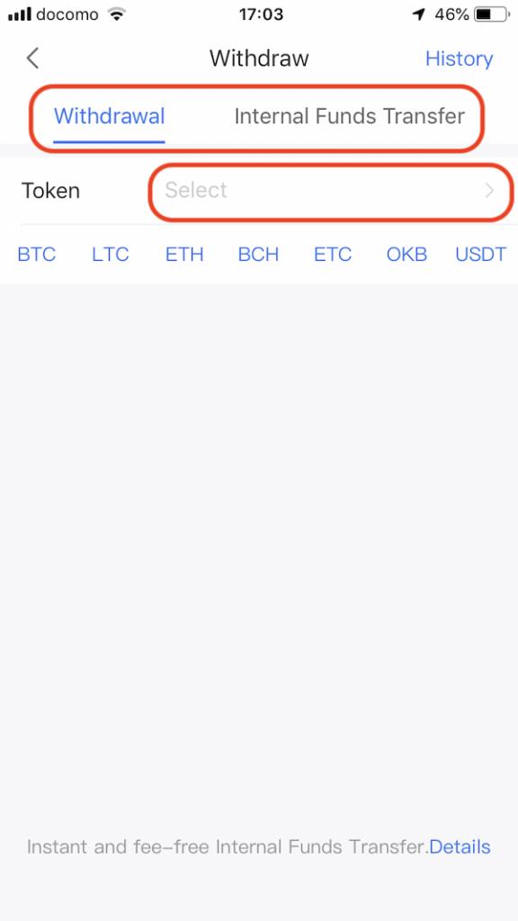 OKEx-アプリ-出金2