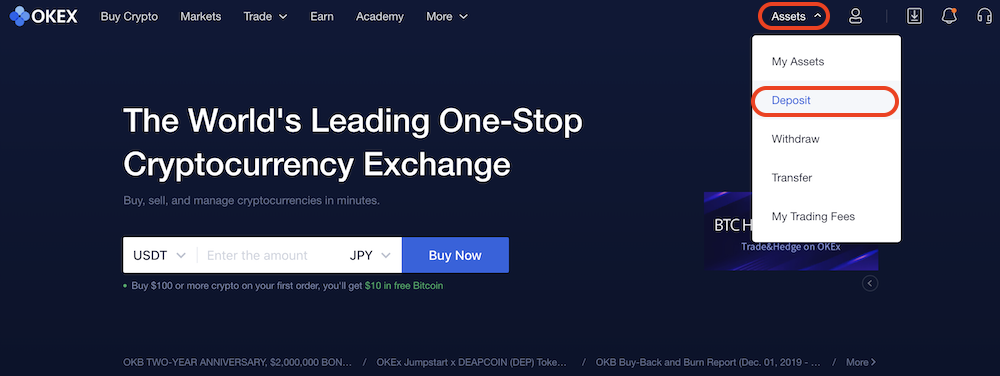 OKEx-使い方-入金