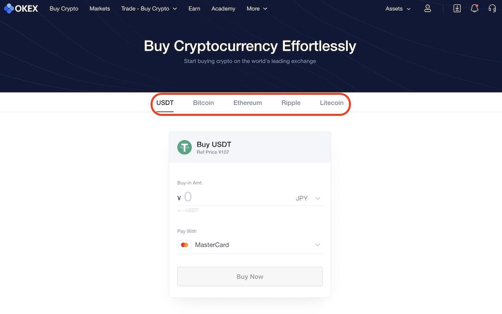 OKEx-使い方-通貨購入1