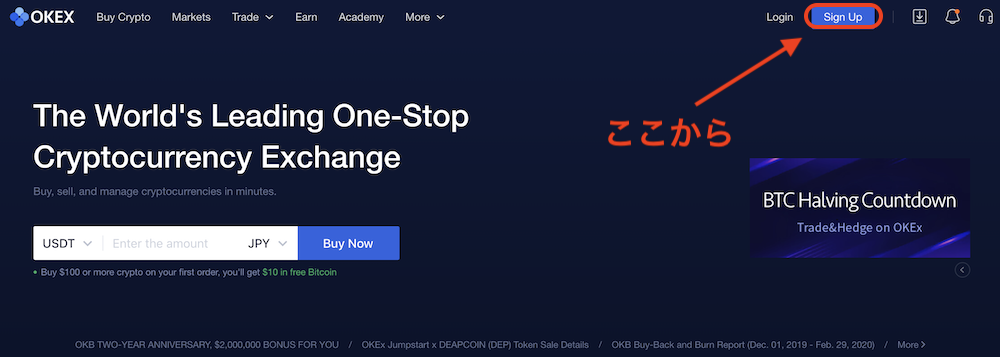 OKEx-特徴-登録