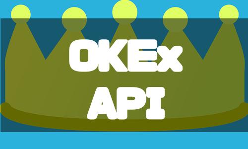 OKEx(オーケーイーエックス)のAPI連携をわかりやすく解説!