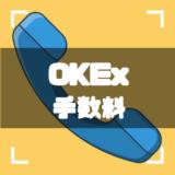 OKEx-手数料-アイキャッチ