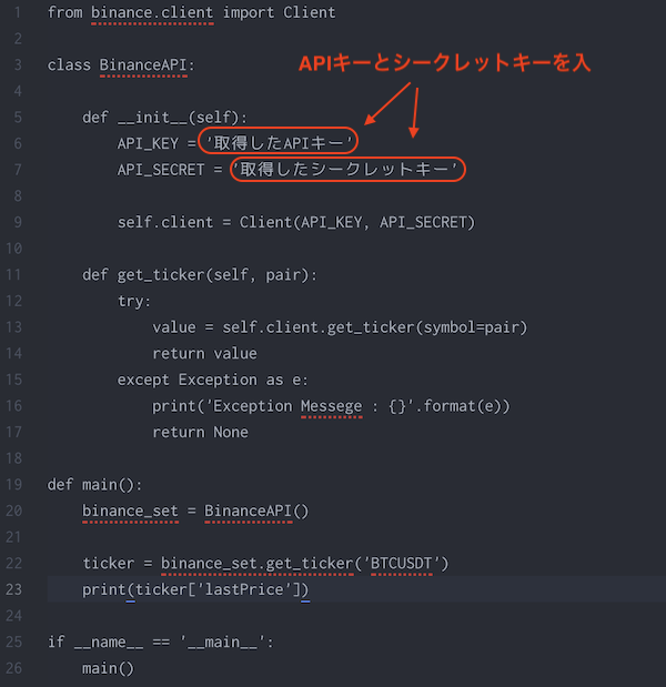 BINANCE -API-連携9