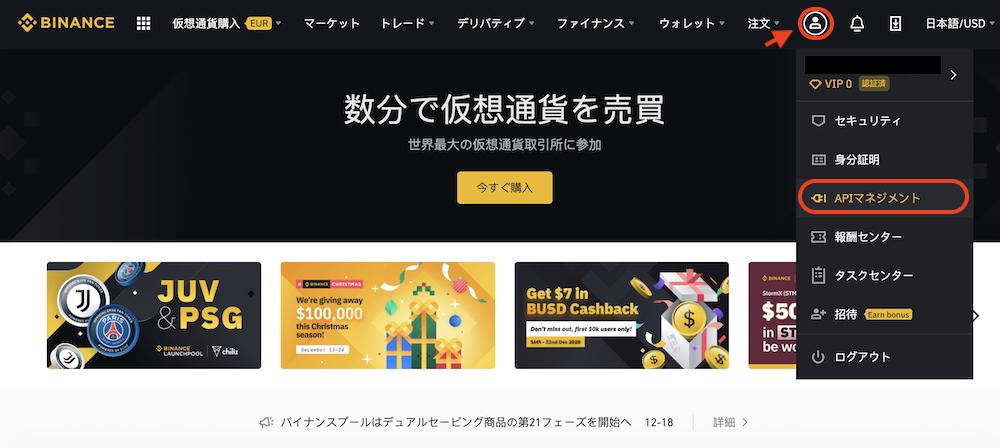 BINANCE API1