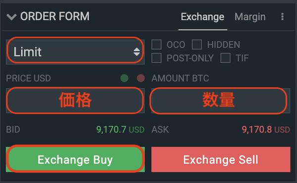 bitfinex-登録-取引2
