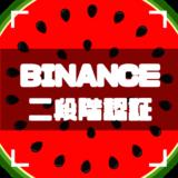 BINANCE -二段階認証-アイキャッチ