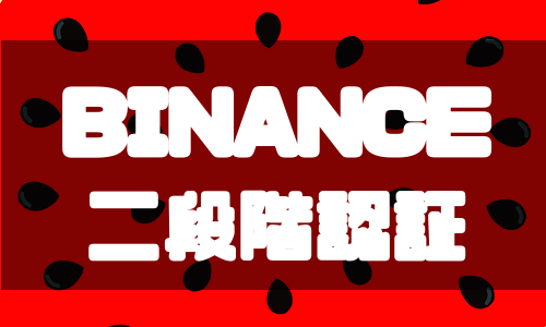 BINANCE(バイナンス )の二段階認証をわかりやすく解説!