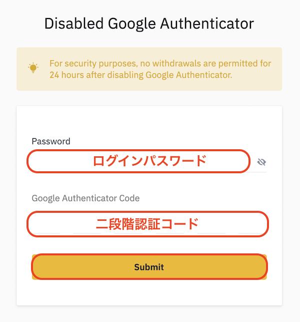 BINANCE -二段階認証-Google解除2