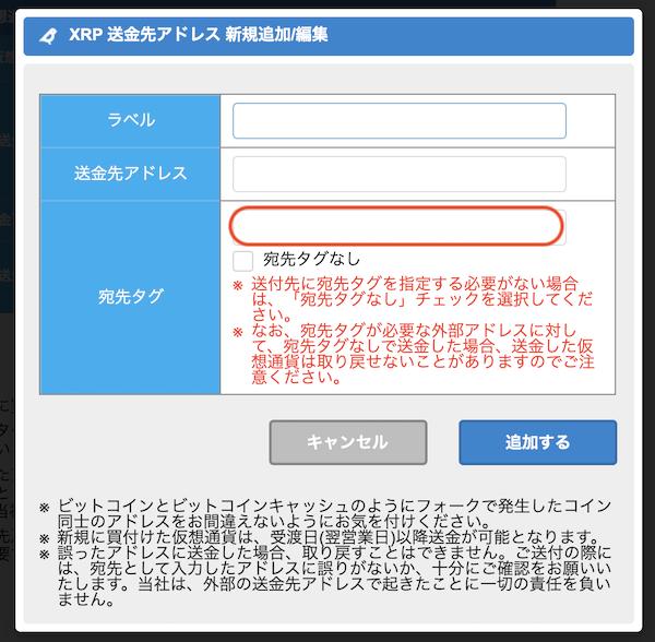 BINANCE -入金-宛先タグ