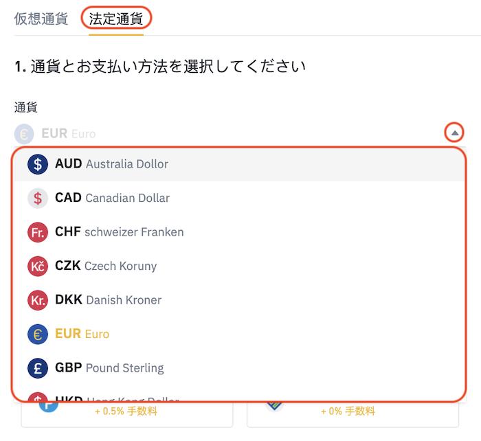 BINANCE -入金-法定通貨