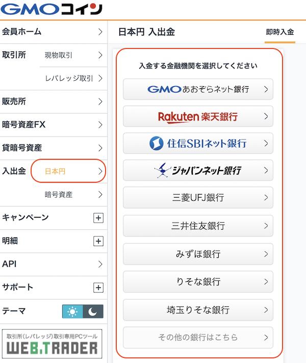BINANCE -入金-GMO2