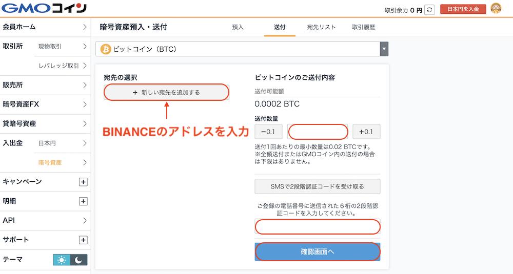 BINANCE -入金-GMO5