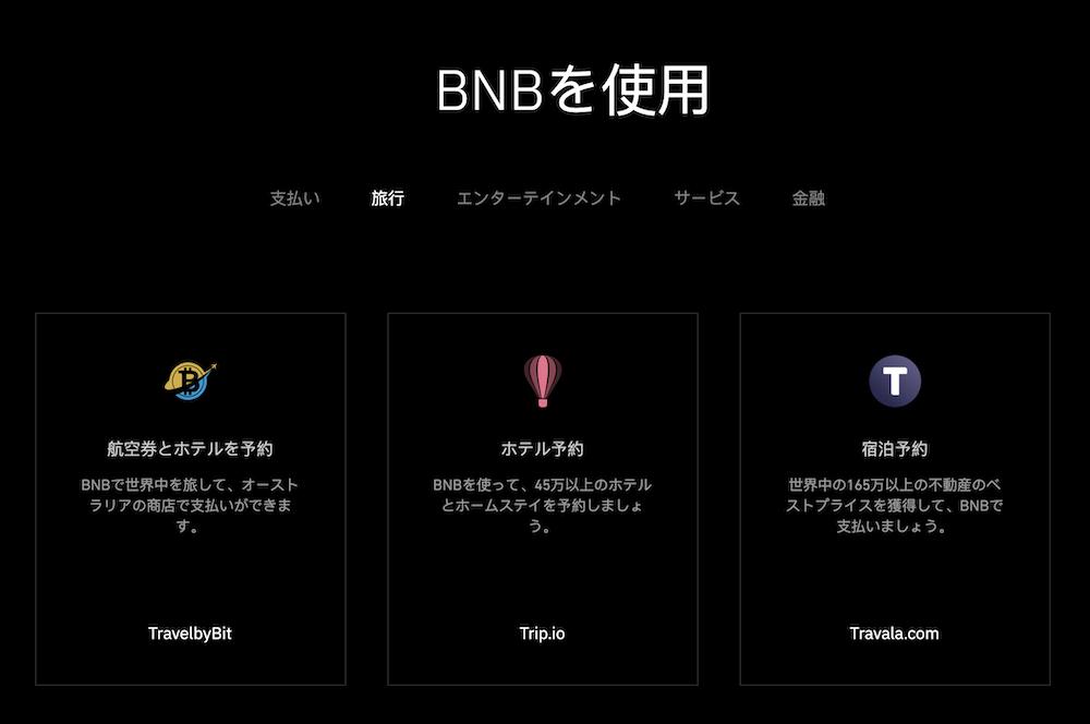 BNB使いみち