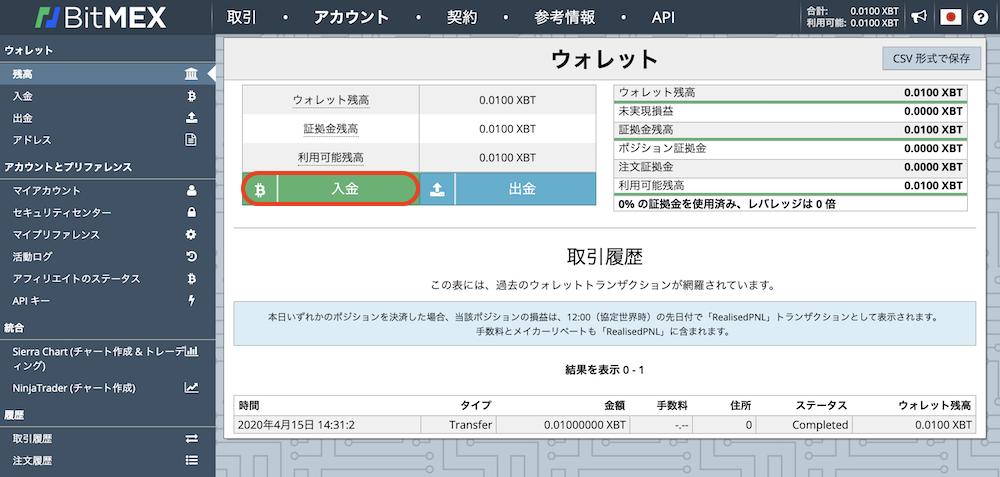 BitMEX-デモトレード-入金2