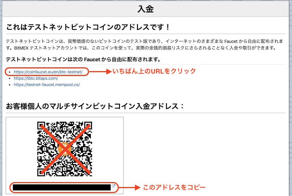 BitMEX-デモトレード-入金3