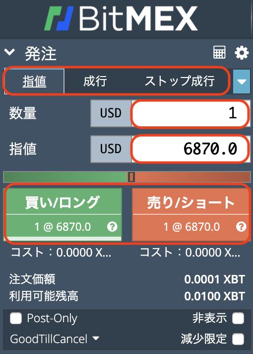 BitMEX-デモトレード-注文2