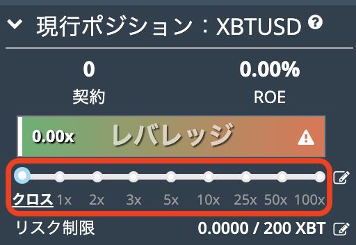 BitMEX-デモトレード-注文3