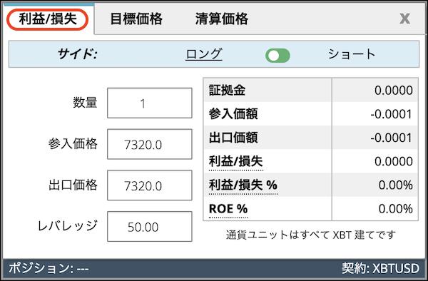 BitMEX-ロスカット-計算2