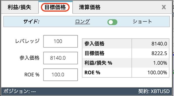 BitMEX-ロスカット-計算3