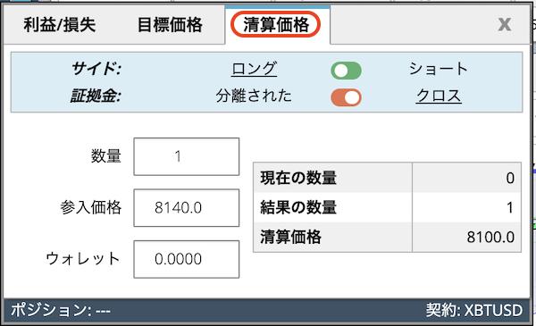 BitMEX-ロスカット-計算4