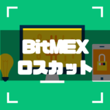 BitMEX-ロスカット-アイキャッチ