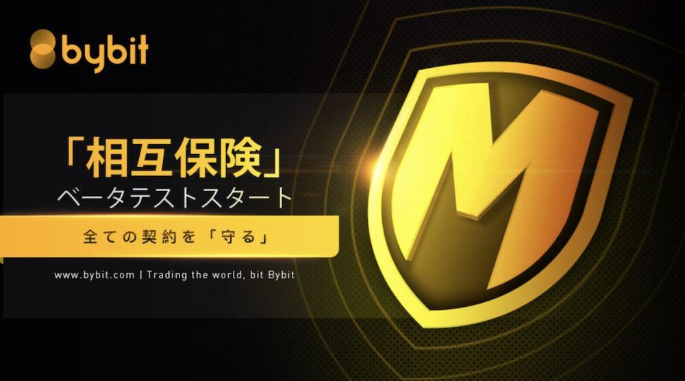 <イラスト>bybit-日本人-相互保険