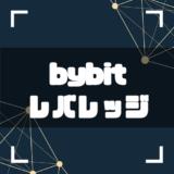 bybit-レバレッジ-アイキャッチ