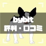 bybit-評判-アイキャッチ