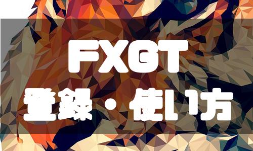 FXGTの登録・口座開設方法と使い方を徹底解説!