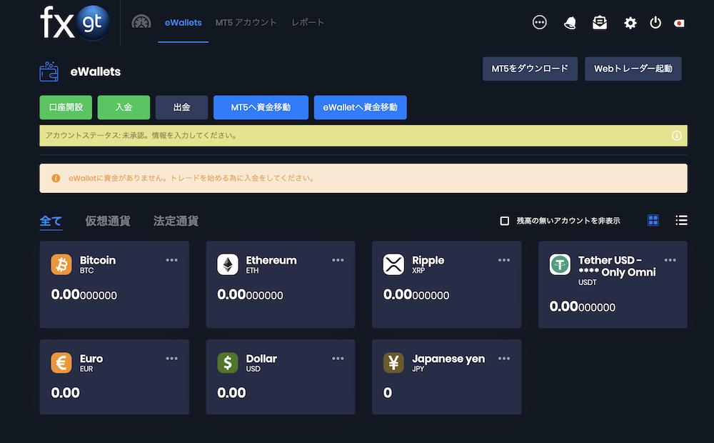 FXGT-特徴・評判・安全性-マイページ