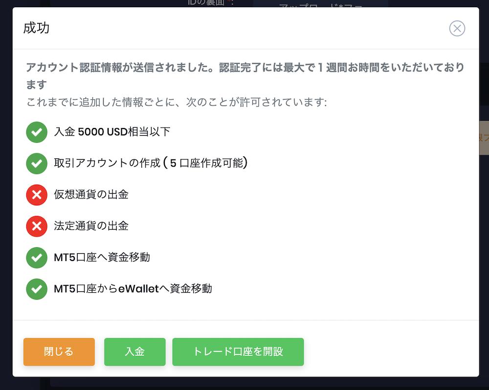 FXGT-登録・使い方-本人確認7