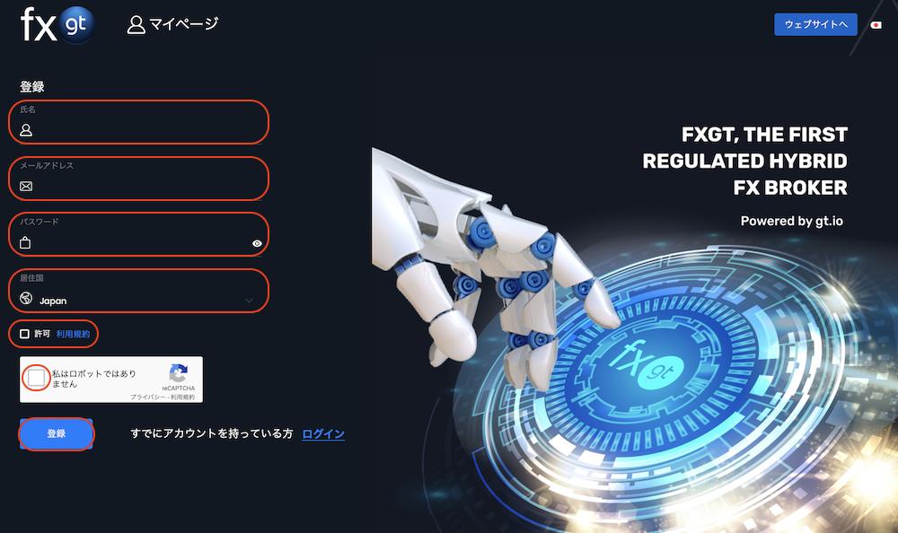 FXGT-登録・使い方-登録1