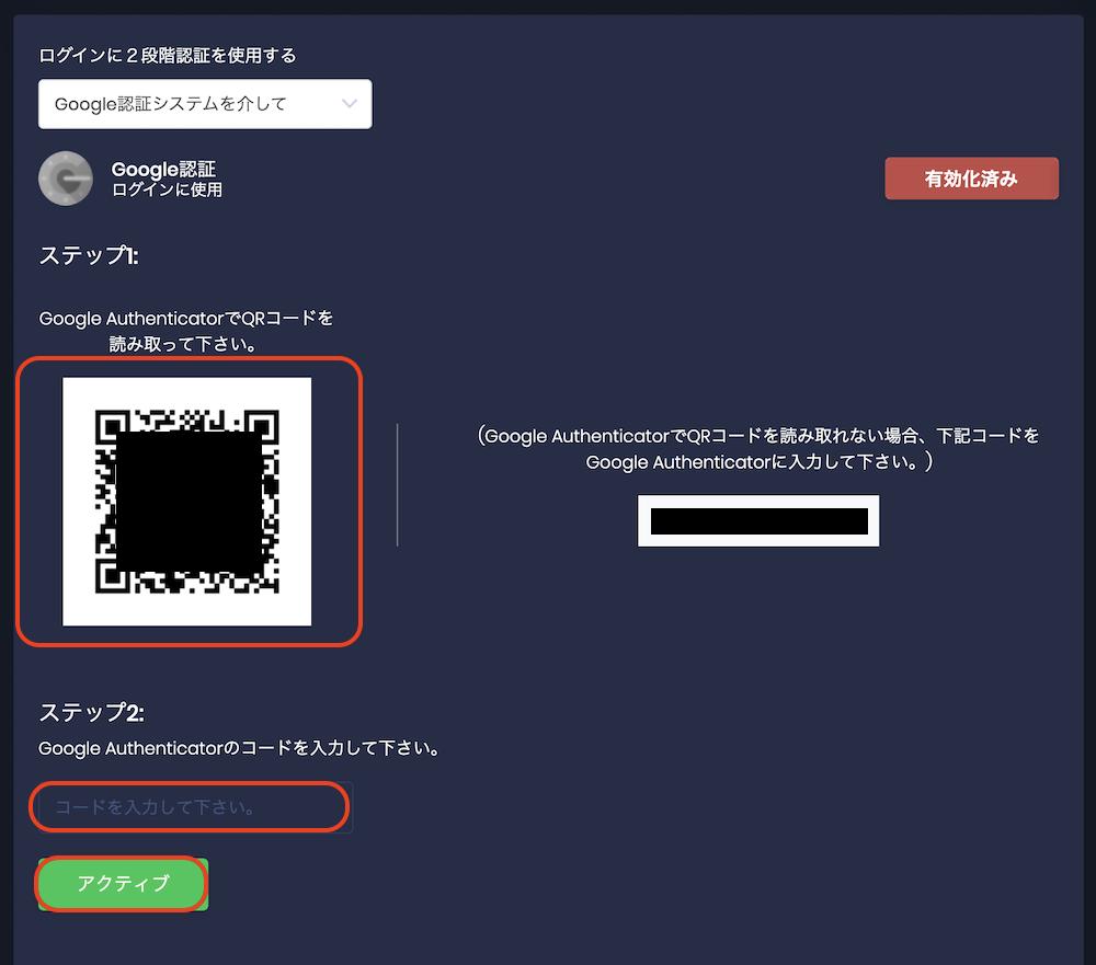 FXGT-登録・使い方-2段階5