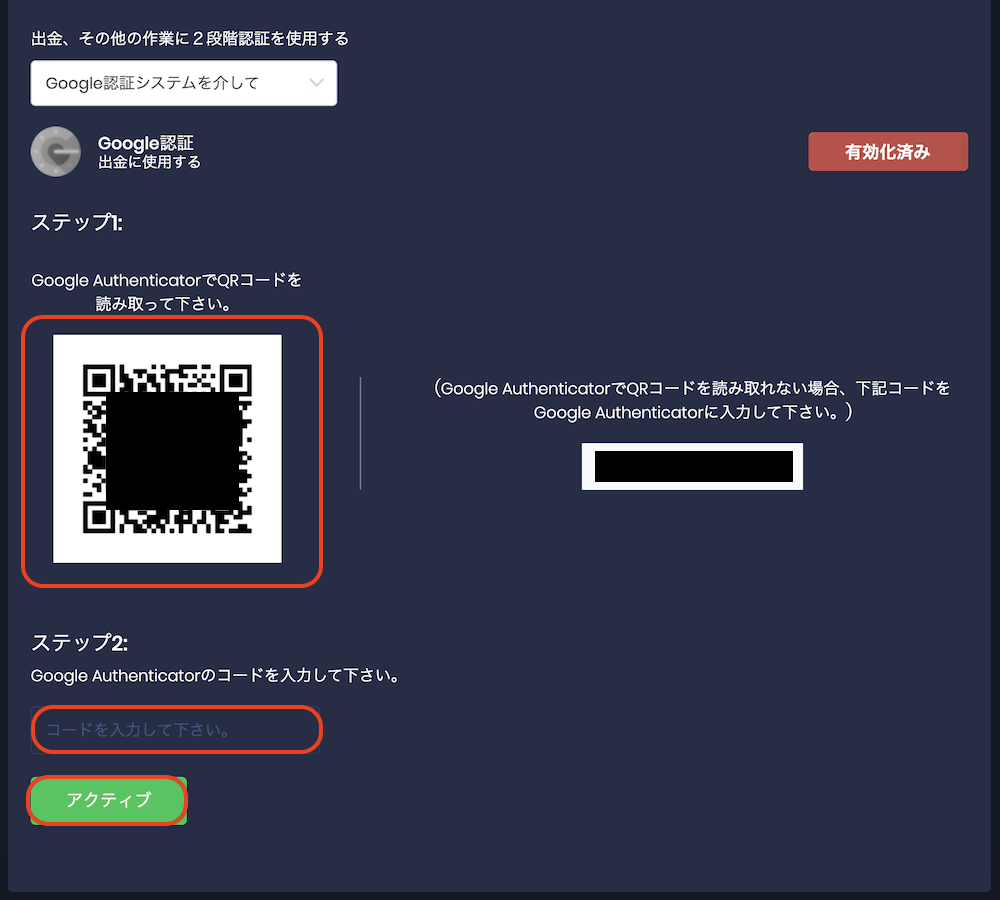 FXGT-登録・使い方-2段階7