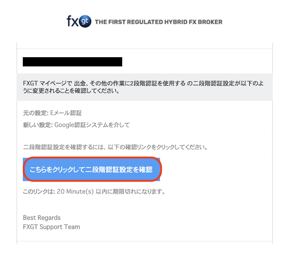 FXGT-登録・使い方-2段階8