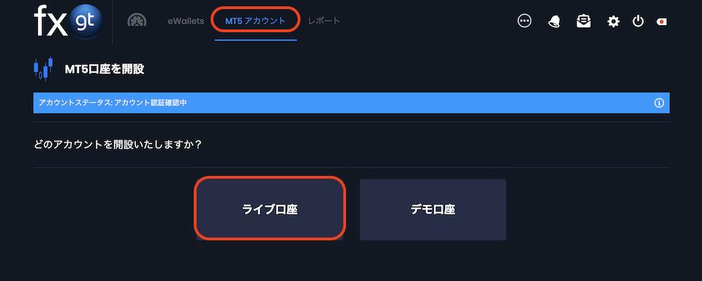 FXGT-登録・使い方-MT51