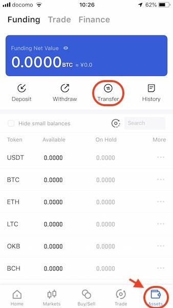 OKExアプリ資金移動