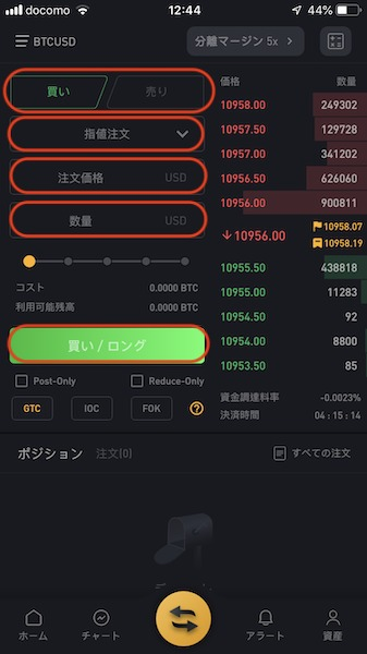 bybitアプリ12