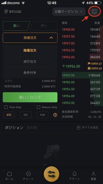 bybitアプリ13