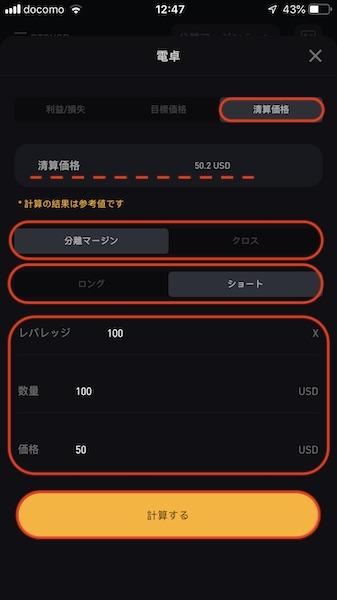 bybitアプリ14