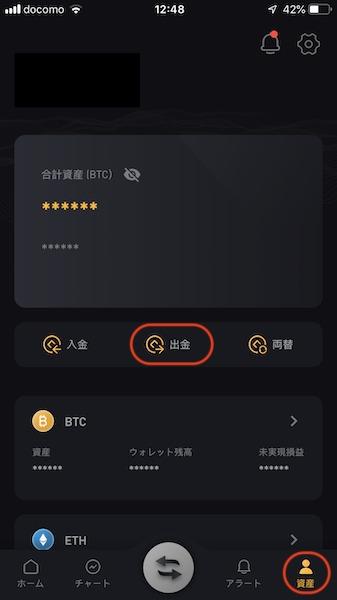 bybitアプリ18
