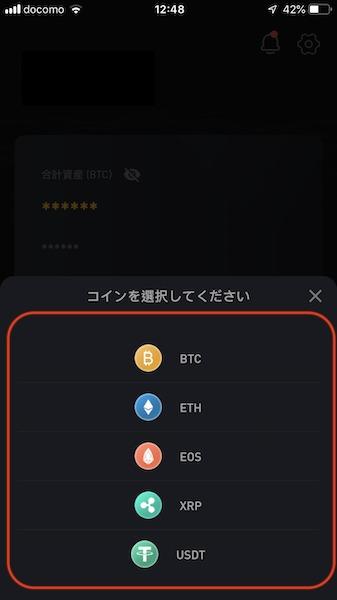 bybitアプリ19