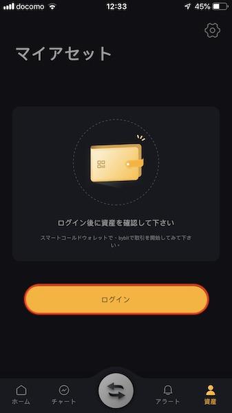 bybitアプリ2